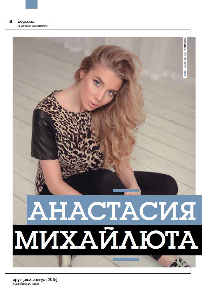Анастасия Михайлюта о кошках